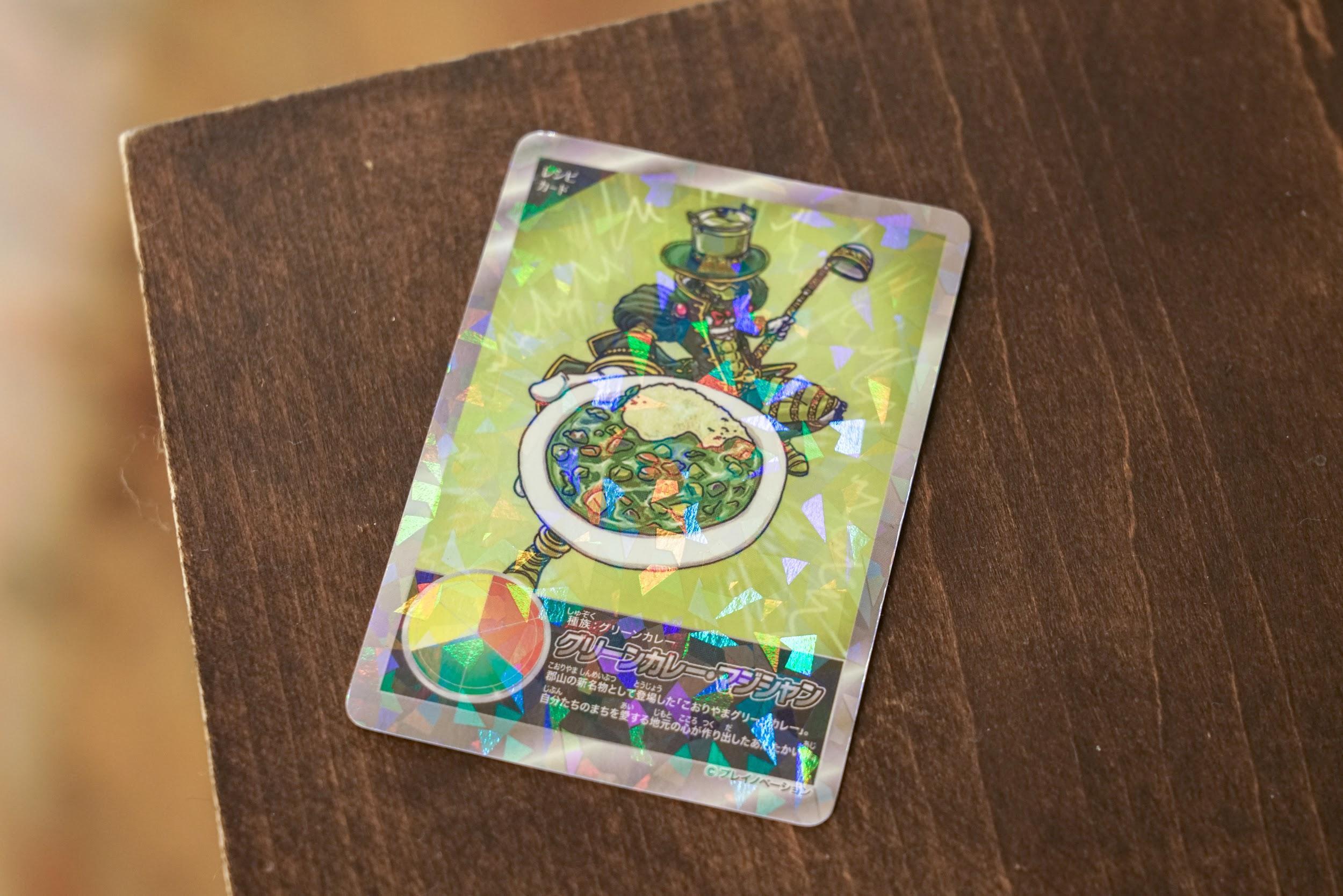 いただいたグリーンカレーマジシャンのカード